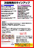 月刊ガチスタ