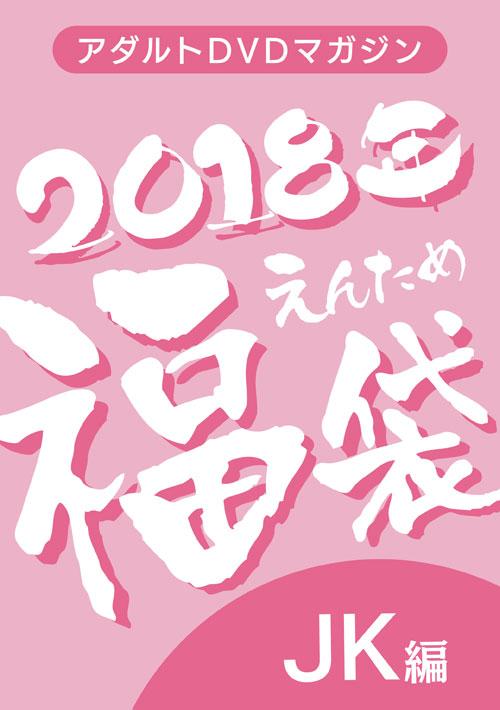 2018fuku-bisyo.jpg