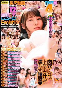 DVDしろ~とEvolution!!